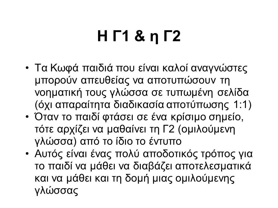 Η Γ1 & η Γ2