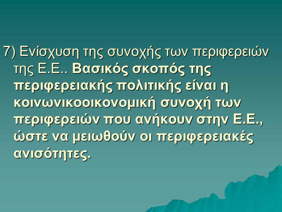 7) Ενίσχυση της συνοχής των περιφερειών της Ε. Ε