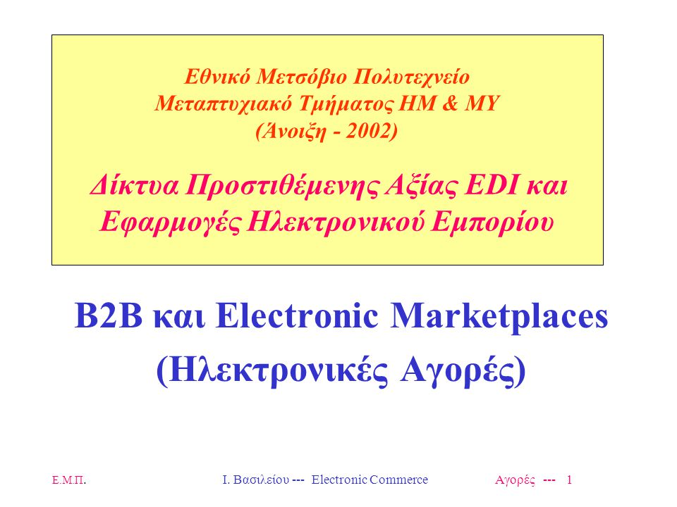 B2B και Electronic Marketplaces (Ηλεκτρονικές Αγορές)
