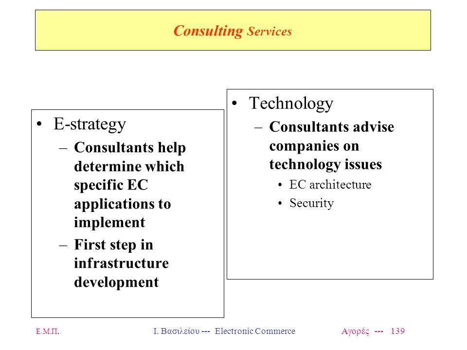 Ι. Βασιλείου --- Electronic Commerce Αγορές --- 139