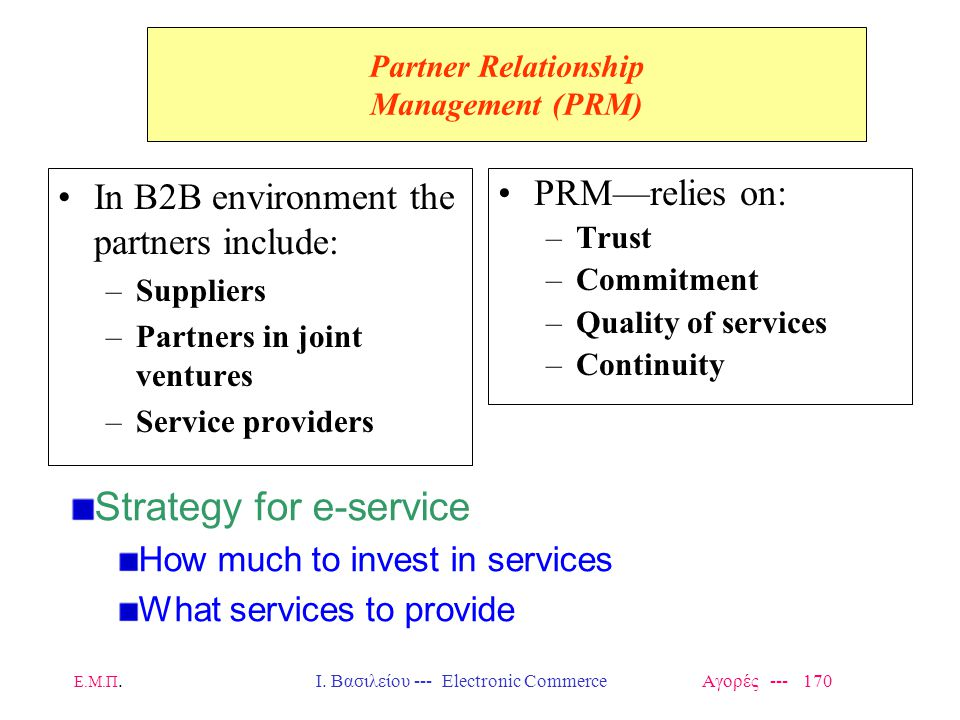 Partner Relationship Management (PRM)