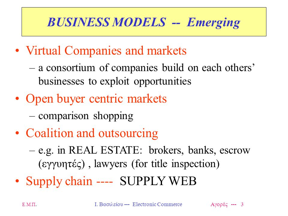 BUSINESS MODELS -- Emerging