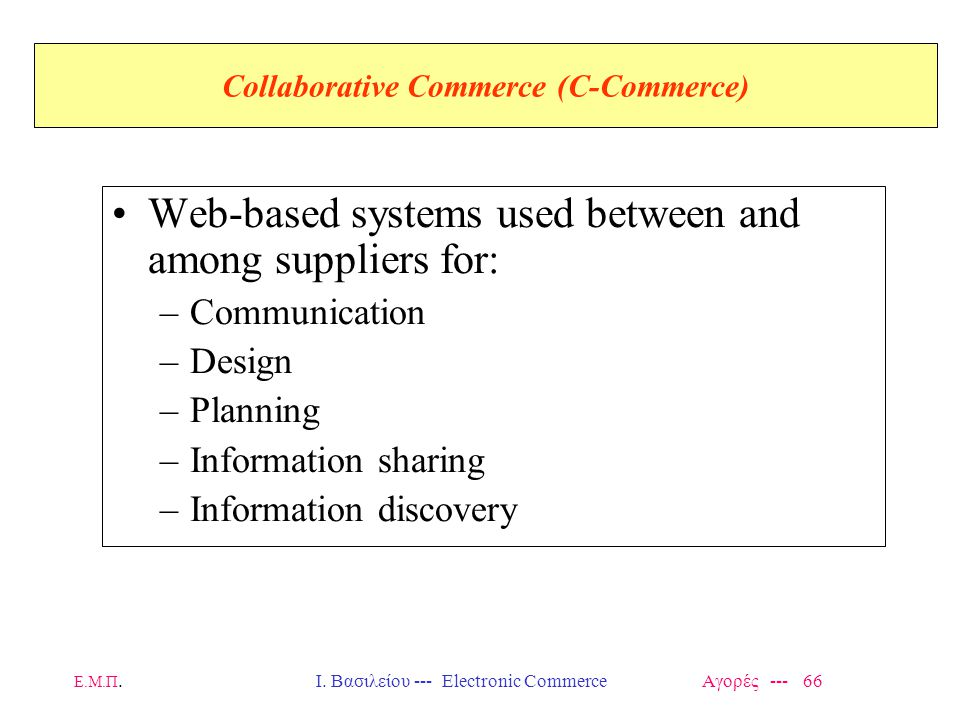 Collaborative Commerce (C-Commerce)