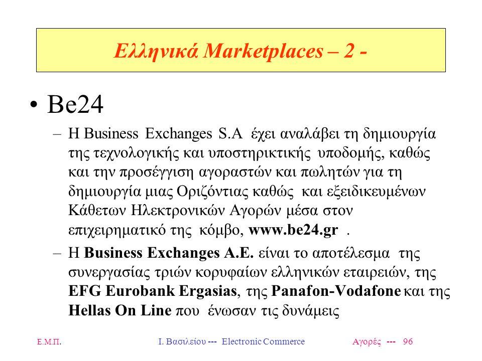 Ελληνικά Marketplaces – 2 -