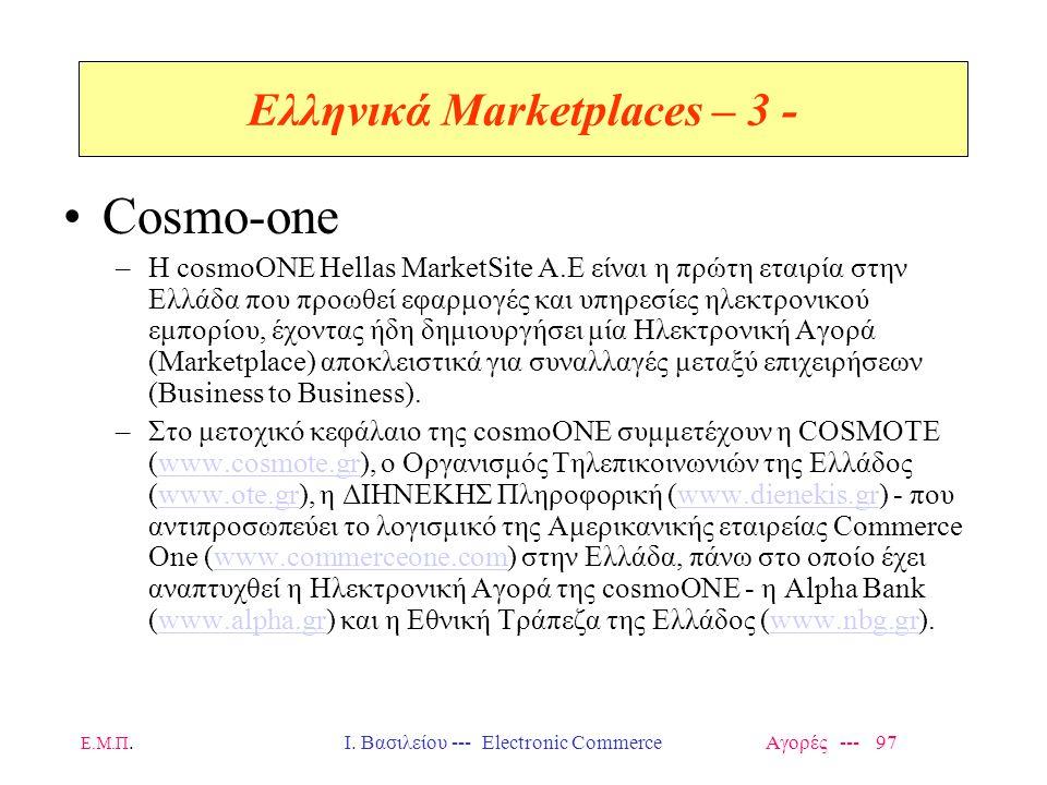 Ελληνικά Marketplaces – 3 -