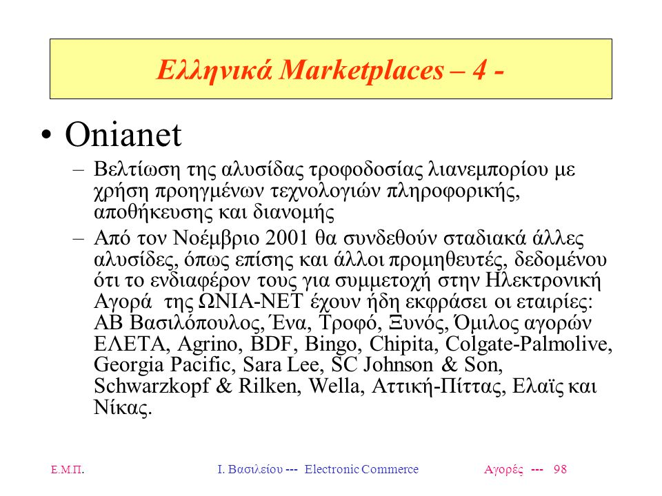 Ελληνικά Marketplaces – 4 -