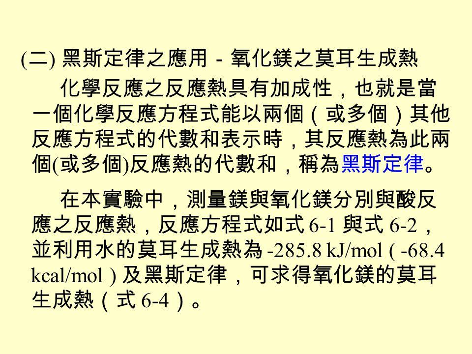 (二) 黑斯定律之應用-氧化鎂之莫耳生成熱