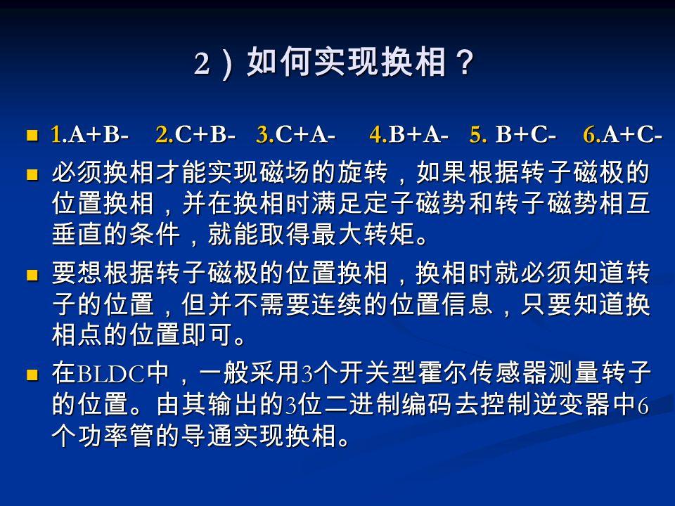 2)如何实现换相? 1.A+B- 2.C+B- 3.C+A- 4.B+A- 5. B+C- 6.A+C-