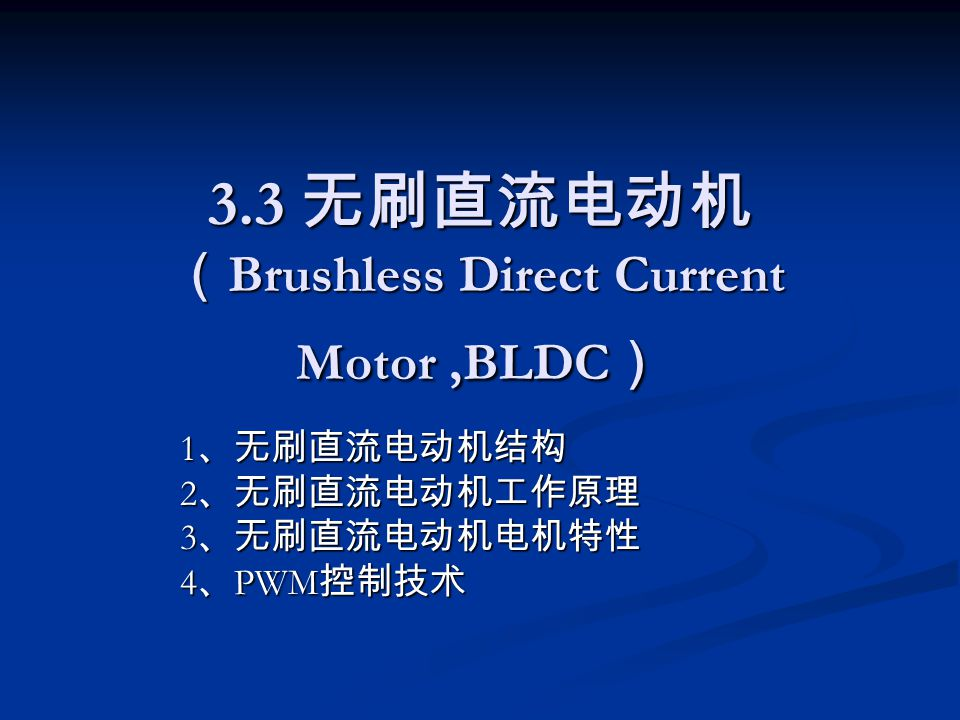 3.3 无刷直流电动机 (Brushless Direct Current Motor ,BLDC)