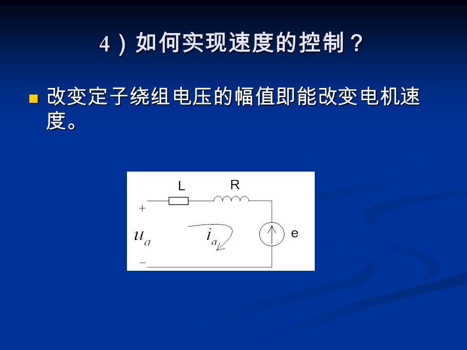 4)如何实现速度的控制? 改变定子绕组电压的幅值即能改变电机速度。