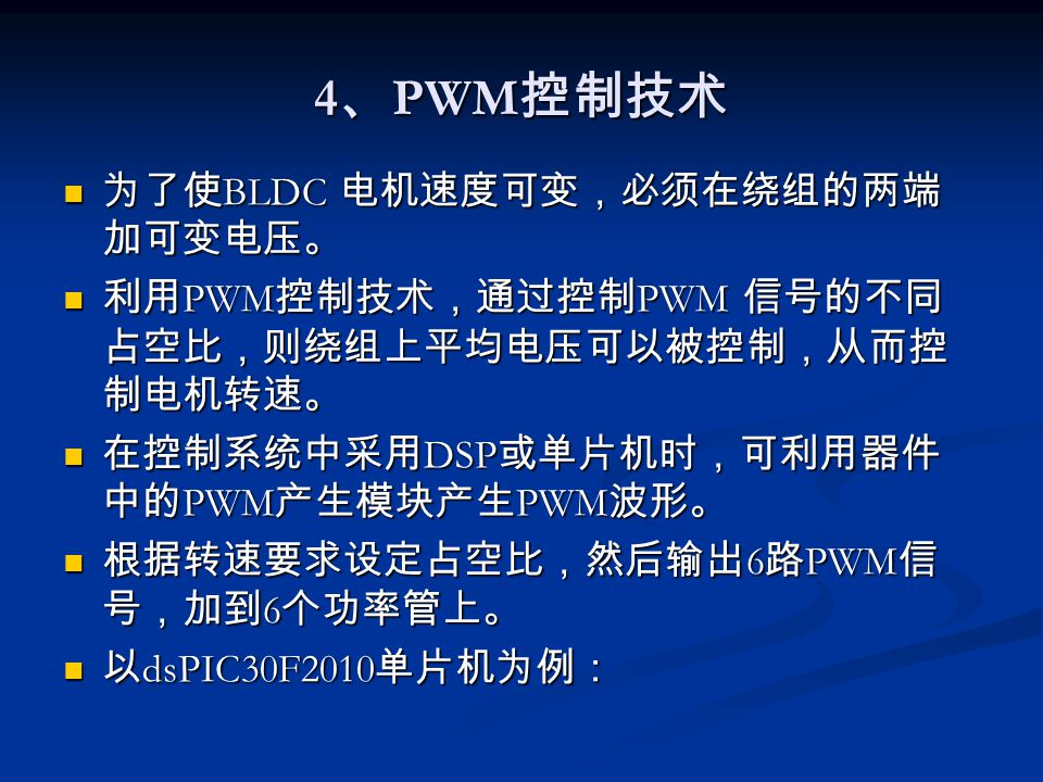4、PWM控制技术 为了使BLDC 电机速度可变,必须在绕组的两端加可变电压。