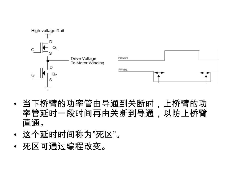 当下桥臂的功率管由导通到关断时,上桥臂的功率管延时一段时间再由关断到导通,以防止桥臂直通。