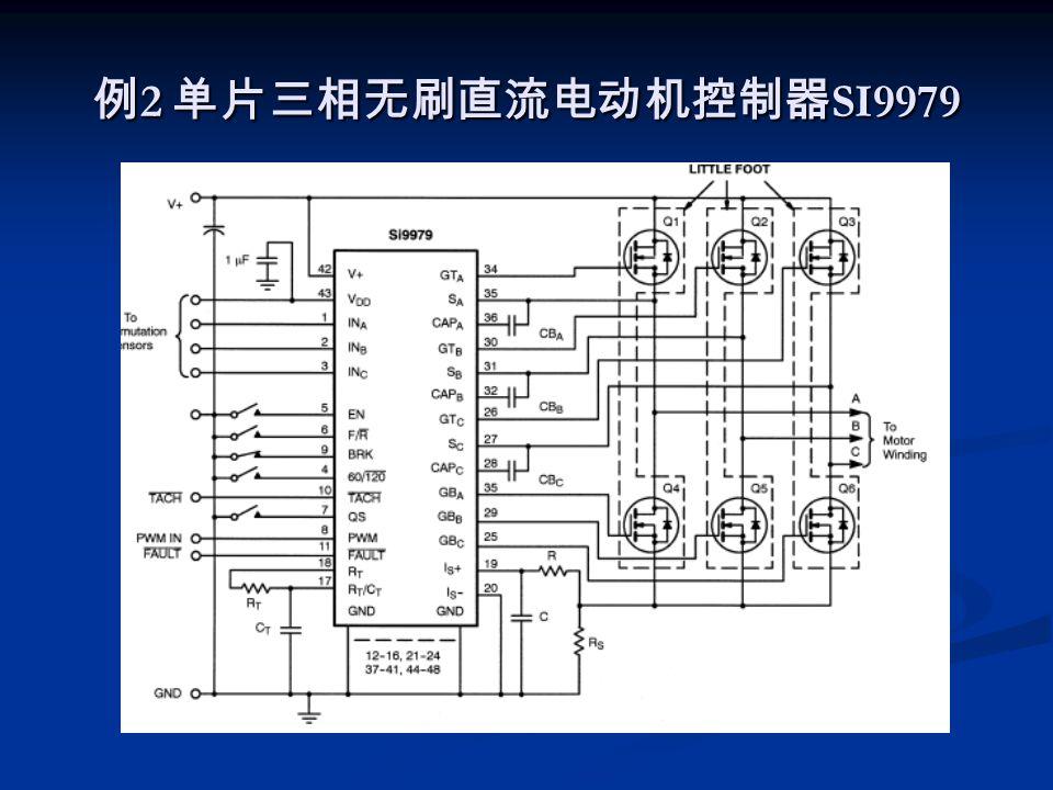 例2 单片三相无刷直流电动机控制器SI9979