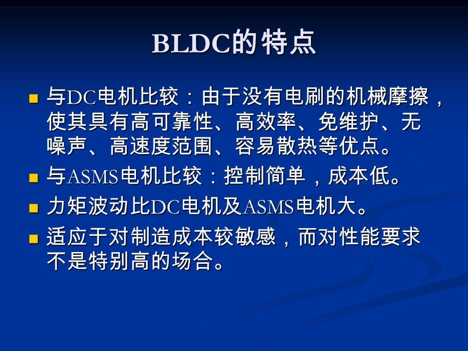BLDC的特点 与DC电机比较:由于没有电刷的机械摩擦,使其具有高可靠性、高效率、免维护、无噪声、高速度范围、容易散热等优点。
