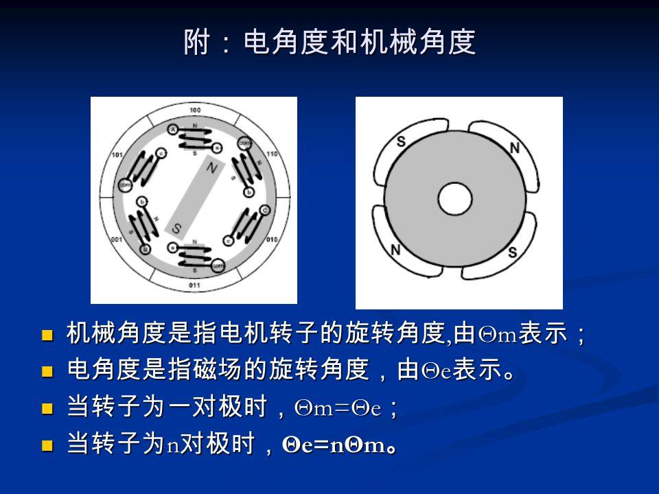 附:电角度和机械角度 机械角度是指电机转子的旋转角度,由Θm表示; 电角度是指磁场的旋转角度,由Θe表示。 当转子为一对极时,Θm=Θe;