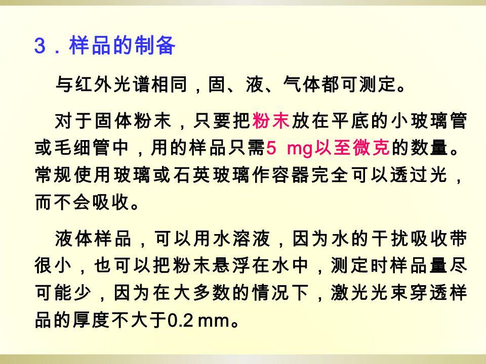 3.样品的制备 与红外光谱相同,固、液、气体都可测定。