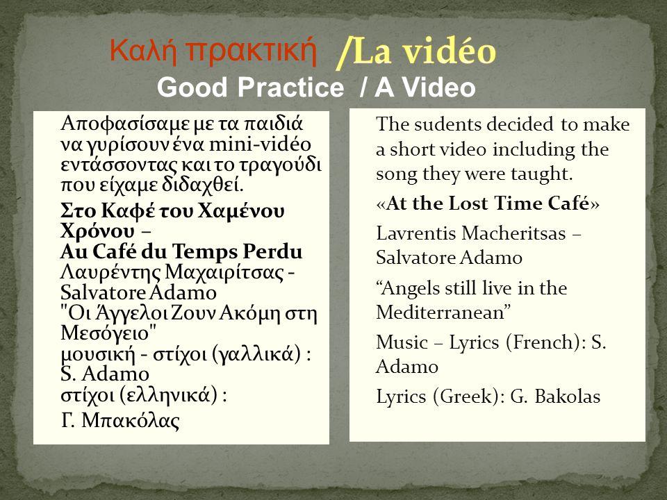/La vidéo Καλή πρακτική Good Practice / A Video