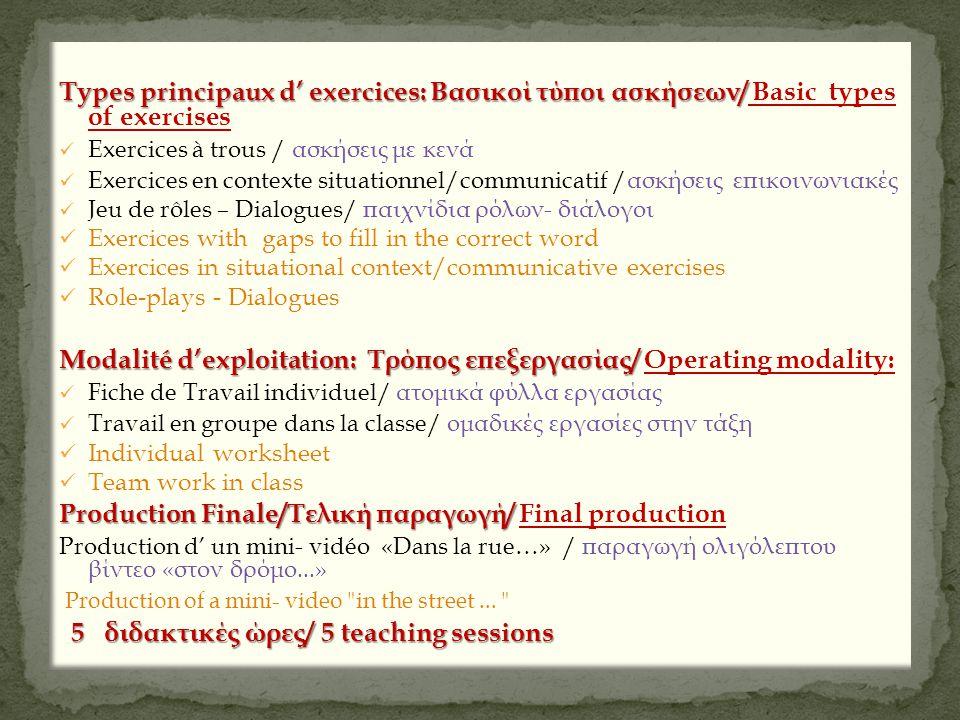 Modalité d'exploitation: Τρόπος επεξεργασίας/ Operating modality: