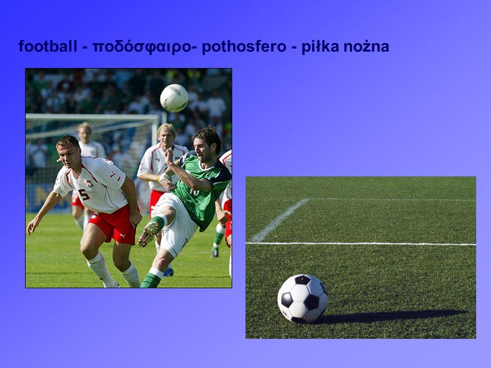 football - ποδόσφαιρο- pothosfero - piłka nożna
