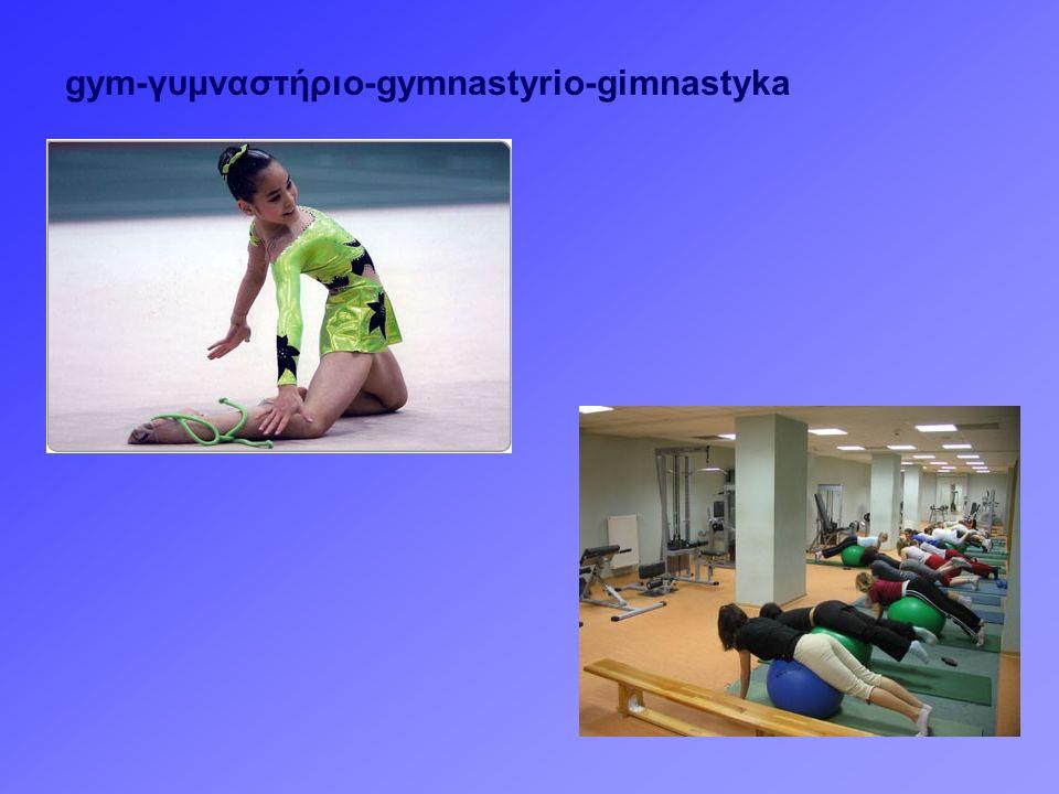 gym-γυμναστήριο-gymnastyrio-gimnastyka