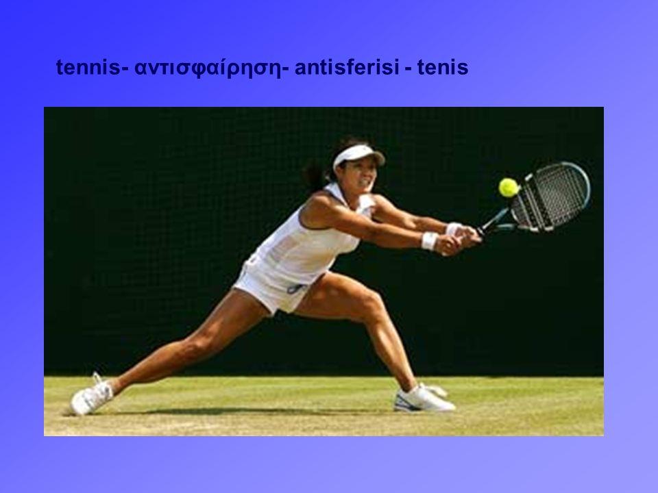 tennis- αντισφαίρηση- antisferisi - tenis