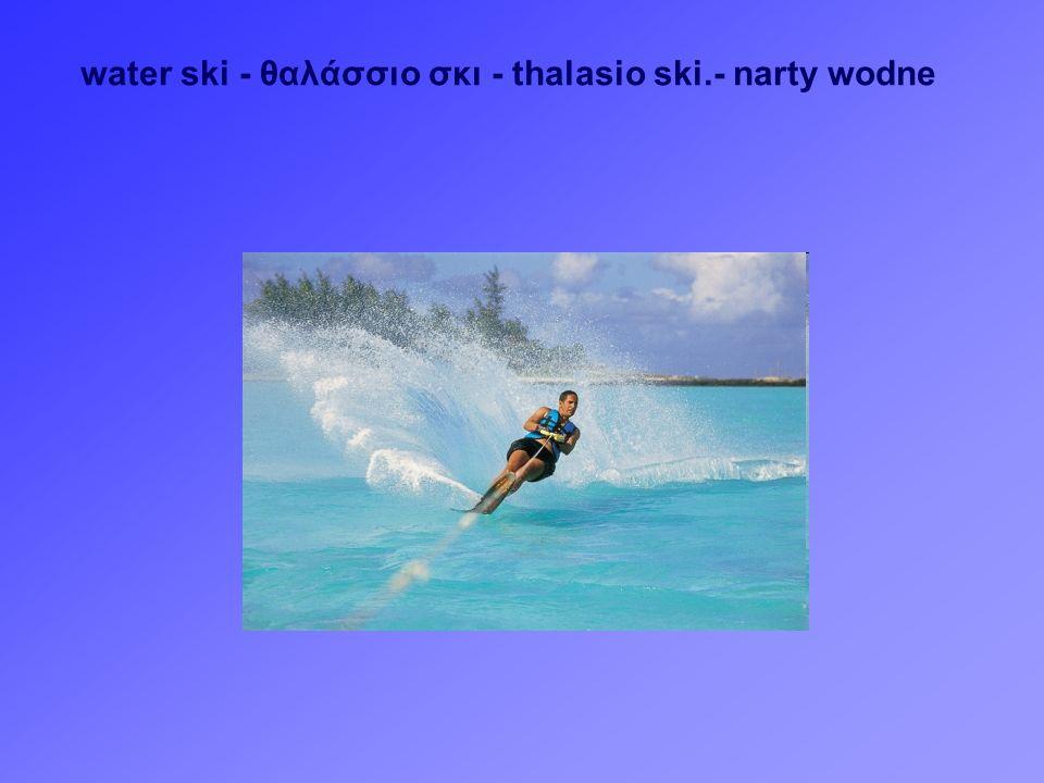 water ski - θαλάσσιο σκι - thalasio ski.- narty wodne