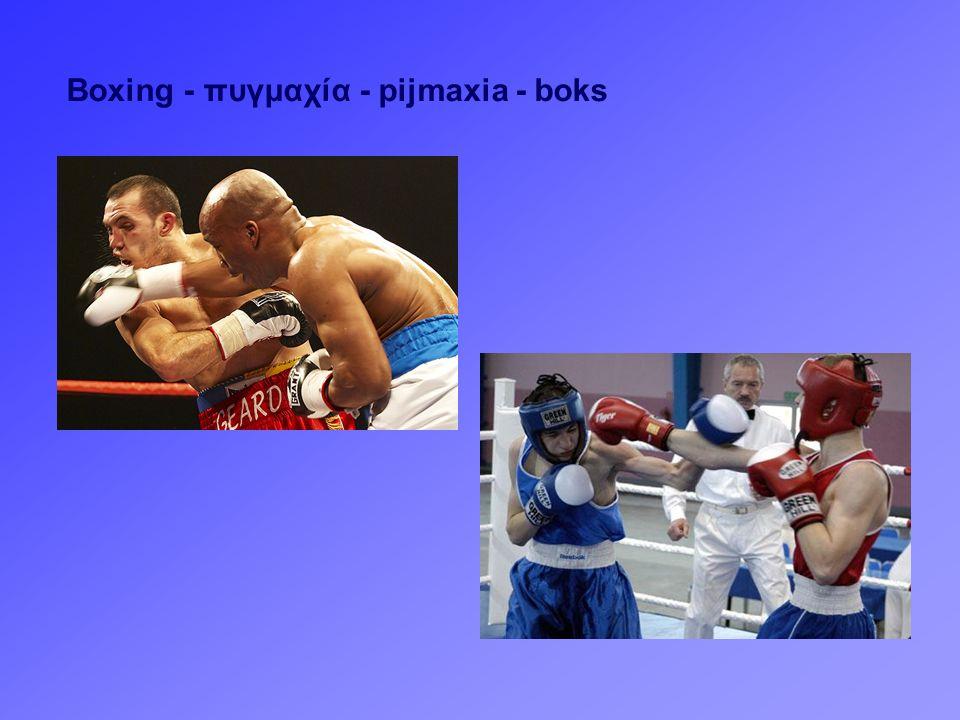 Boxing - πυγμαχία - pijmaxia - boks