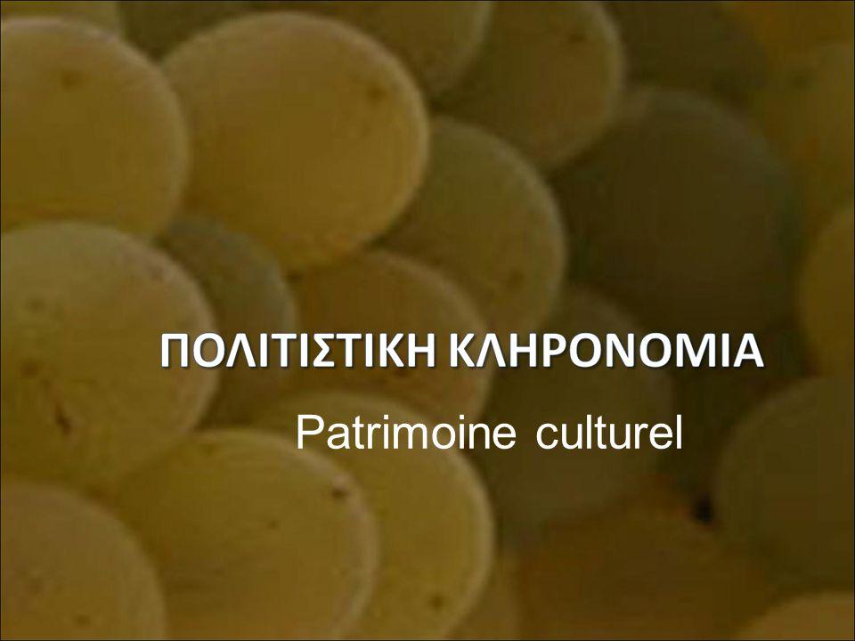 Patrimoine culturel