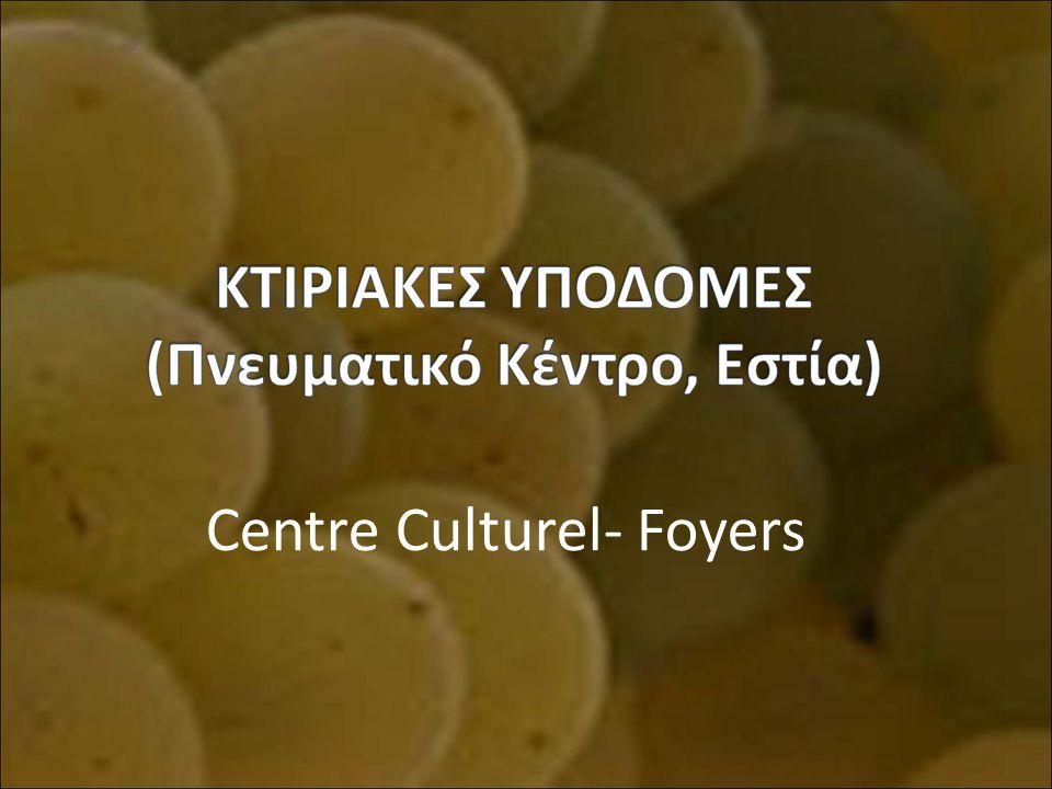 Centre Culturel- Foyers