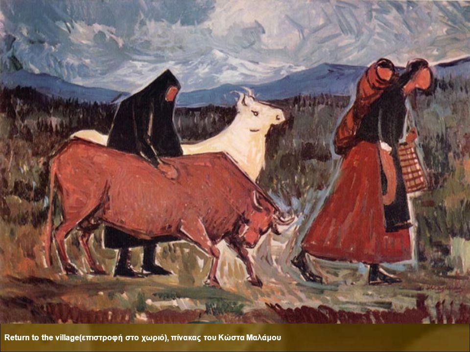 Return to the village(επιστροφή στο χωριό), πίνακας του Κώστα Μαλάμου