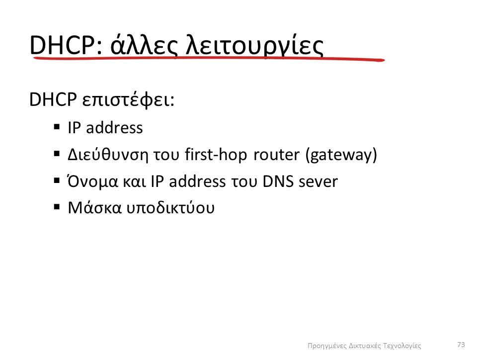 DHCP: άλλες λειτουργίες