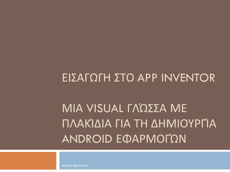 Εισαγωγh στο App Inventor μια visual γλώσσα με πλακίδια για τη δημιουργία Android εφαρμογών
