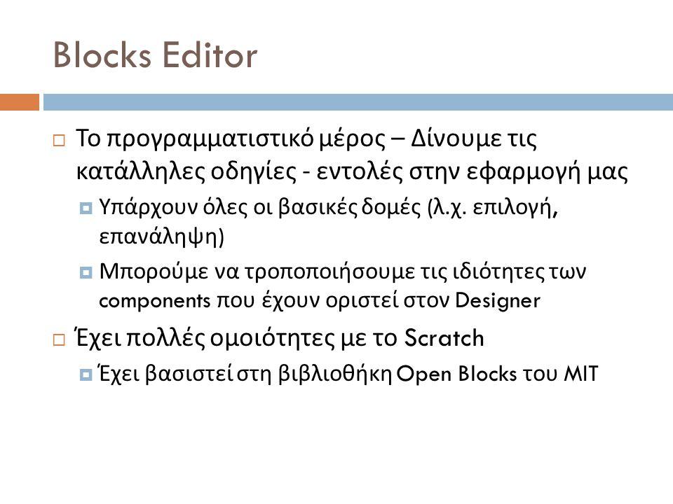 Blocks Editor Το προγραμματιστικό μέρος – Δίνουμε τις κατάλληλες οδηγίες - εντολές στην εφαρμογή μας.