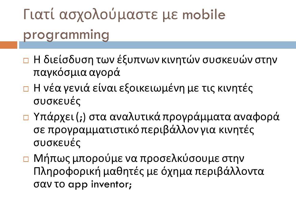 Γιατί ασχολούμαστε με mobile programming