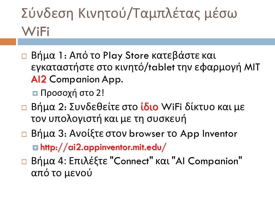 Σύνδεση Κινητού/Ταμπλέτας μέσω WiFi