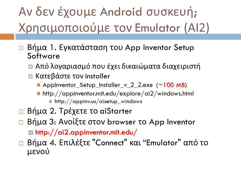 Αν δεν έχουμε Android συσκευή; Χρησιμοποιούμε τον Emulator (ΑΙ2)