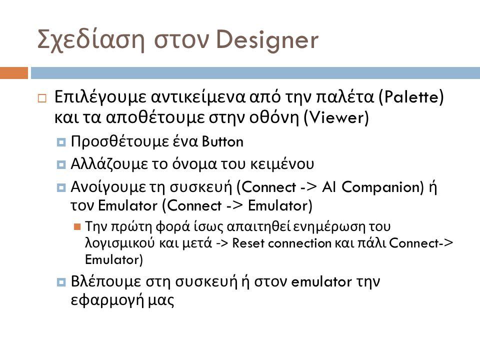 Σχεδίαση στον Designer