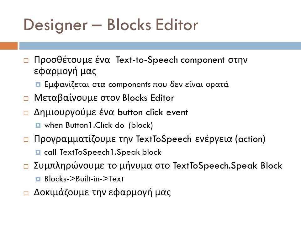Designer – Blocks Editor
