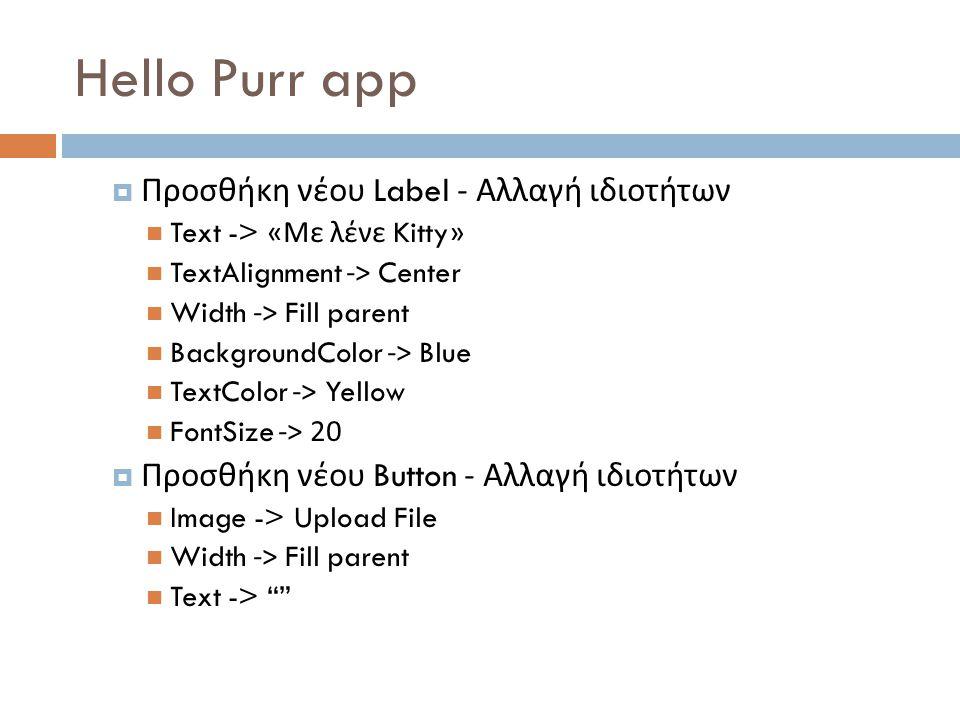 Hello Purr app Προσθήκη νέου Label - Αλλαγή ιδιοτήτων