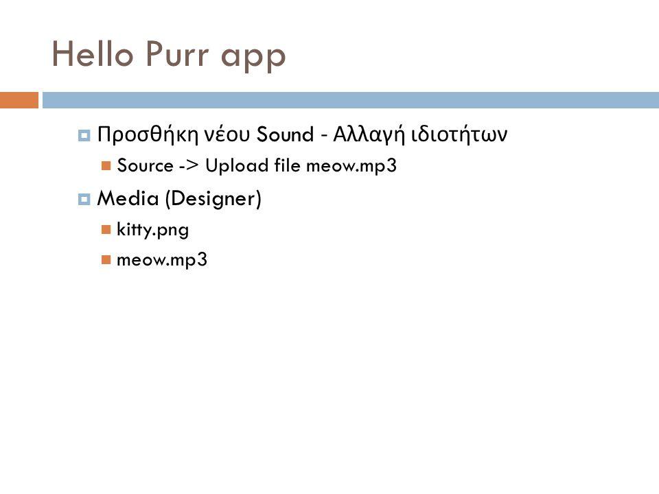 Hello Purr app Προσθήκη νέου Sound - Αλλαγή ιδιοτήτων Media (Designer)