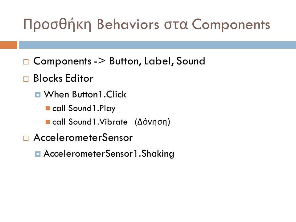 Προσθήκη Behaviors στα Components