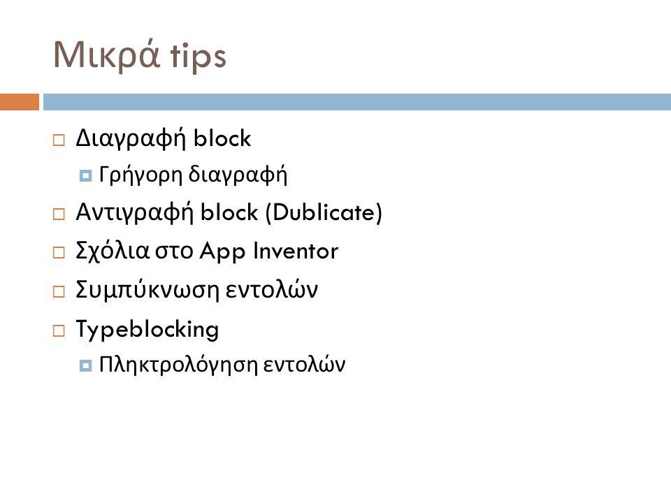 Μικρά tips Διαγραφή block Αντιγραφή block (Dublicate)