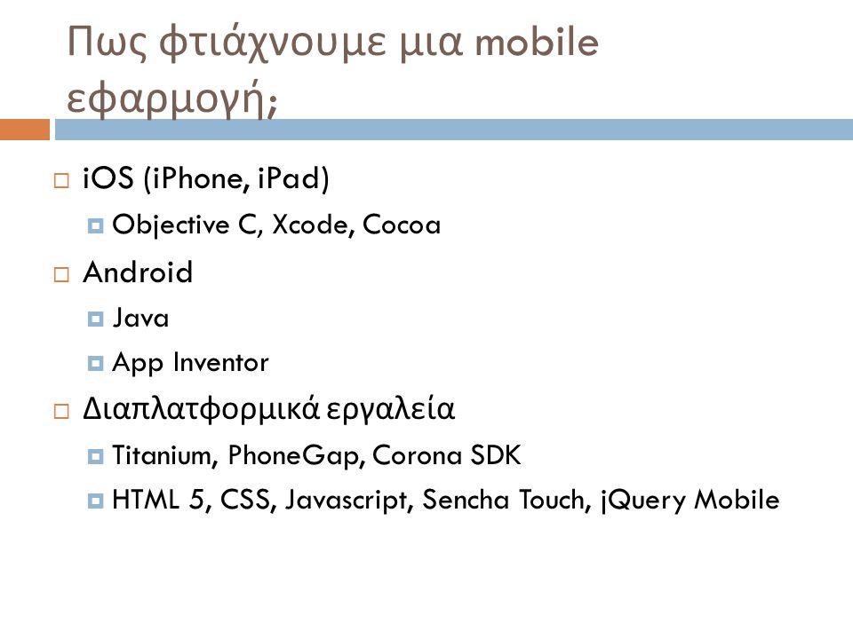 Πως φτιάχνουμε μια mobile εφαρμογή;