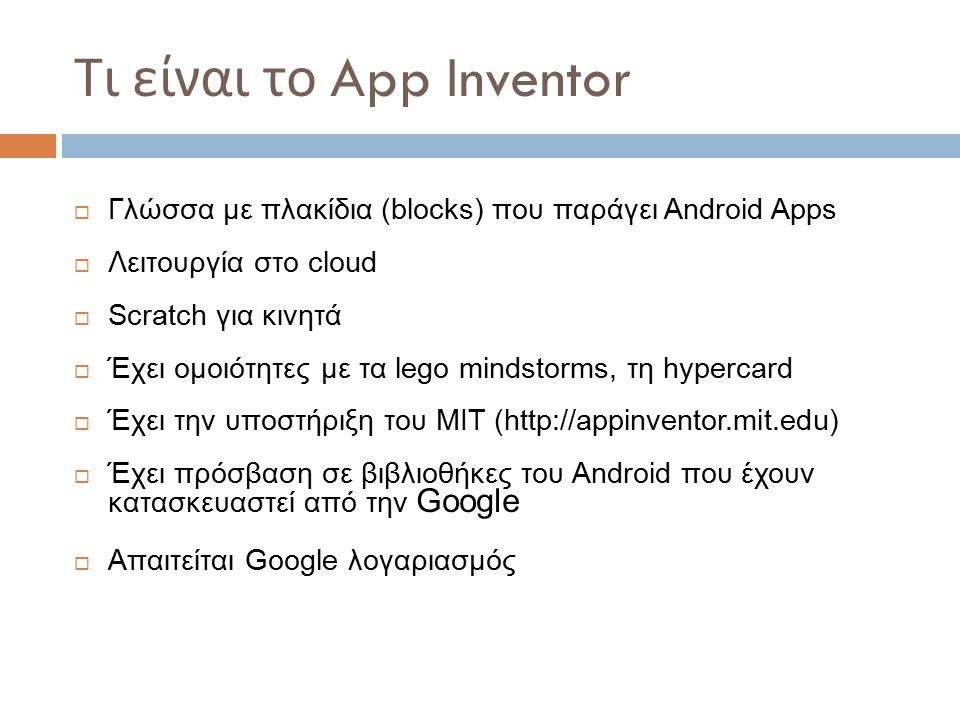Τι είναι το App Inventor