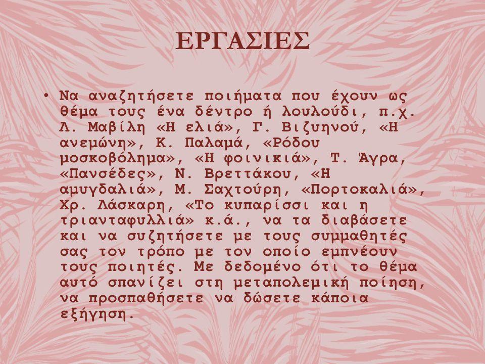 ΕΡΓΑΣΙΕΣ