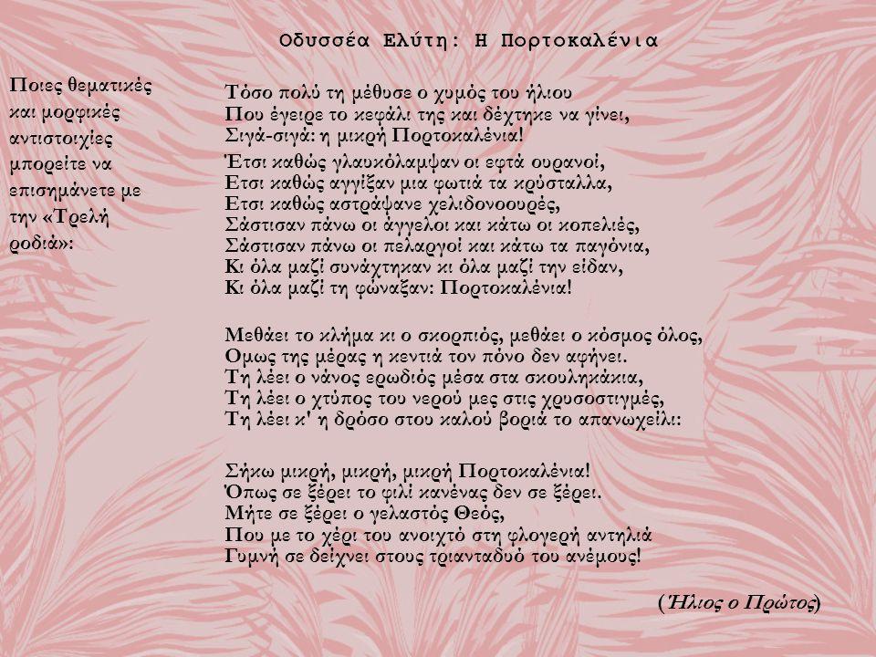 Οδυσσέα Ελύτη: Η Πορτοκαλένια