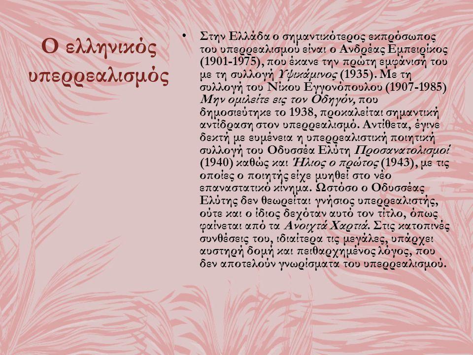 Ο ελληνικός υπερρεαλισμός