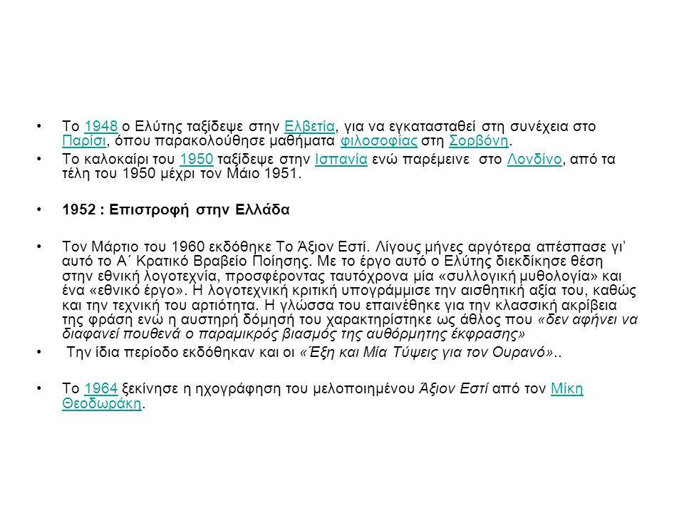 Το 1948 ο Ελύτης ταξίδεψε στην Ελβετία, για να εγκατασταθεί στη συνέχεια στο Παρίσι, όπου παρακολούθησε μαθήματα φιλοσοφίας στη Σορβόνη.