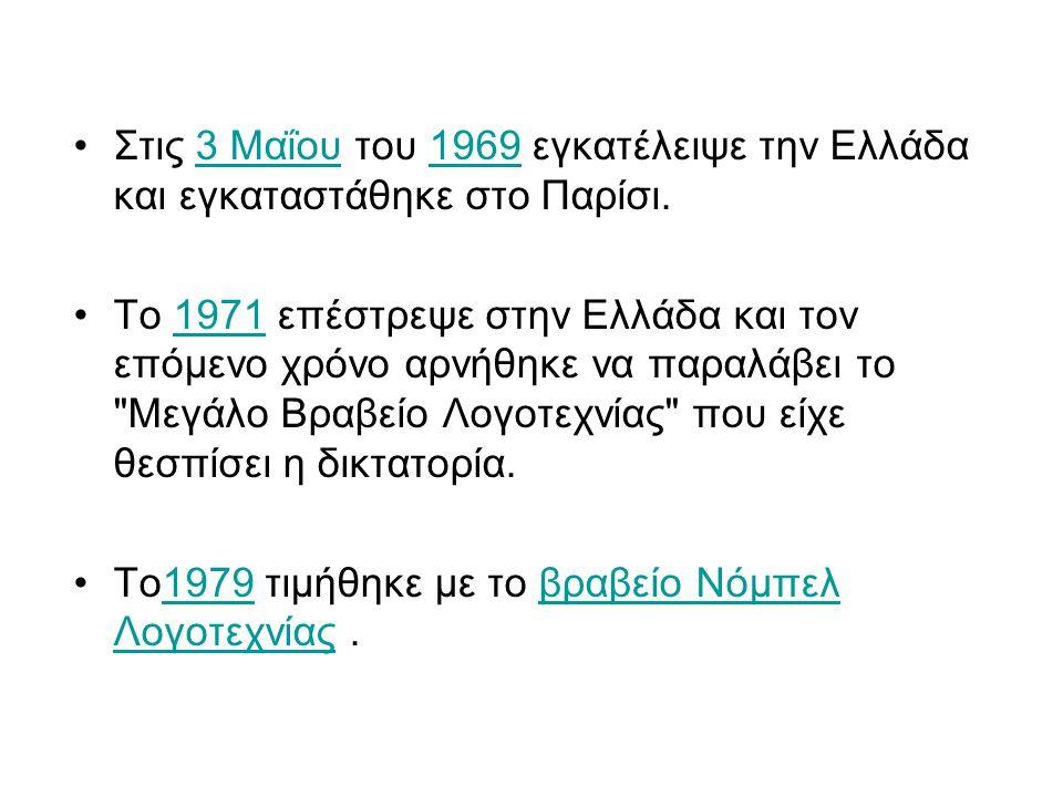 Στις 3 Μαΐου του 1969 εγκατέλειψε την Ελλάδα και εγκαταστάθηκε στο Παρίσι.
