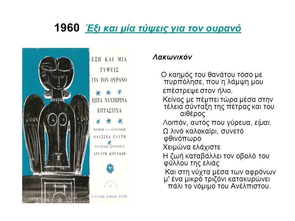 1960 Έξι και μία τύψεις για τον ουρανό